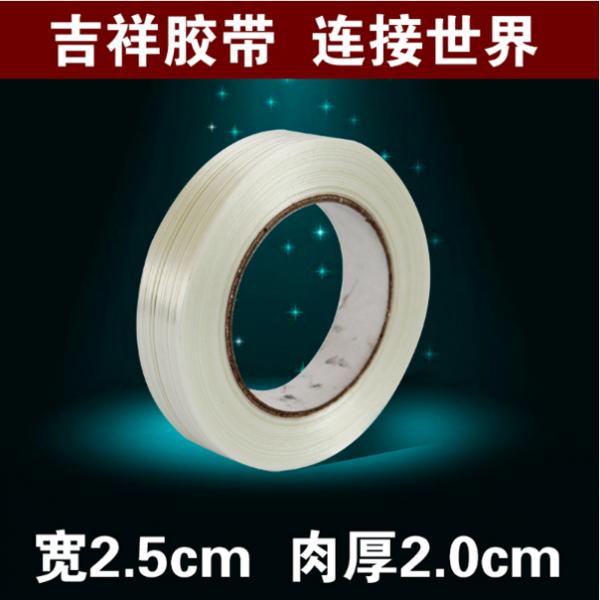 北京纤维胶带